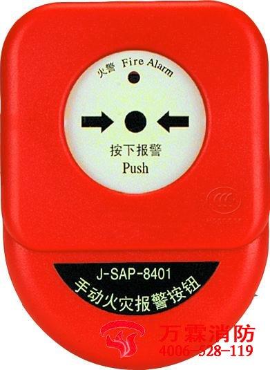 J-SAP-8401型手动火灾报警按钮