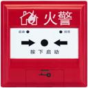 J-SAM-GST9124型消火栓按钮