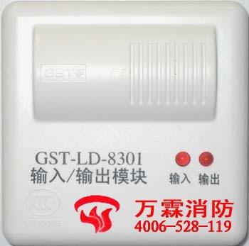 GST-LD-8301型输入/输出模块