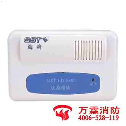 GST-LD-8302型切换模块