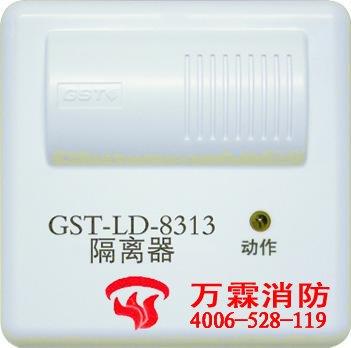 GST-LD-8313型隔离器