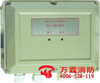 GST-LD-IE8301型输入/输出模块