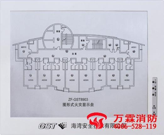 ZF-GST8903型火灾显示盘