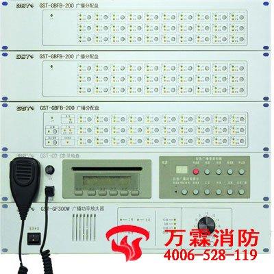 GST-XG9000消防应急广播系统