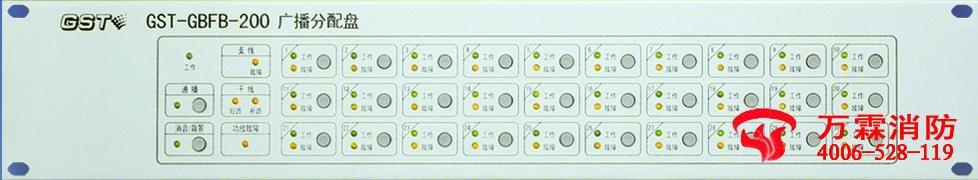 GST-GBFB-200型广播分配盘