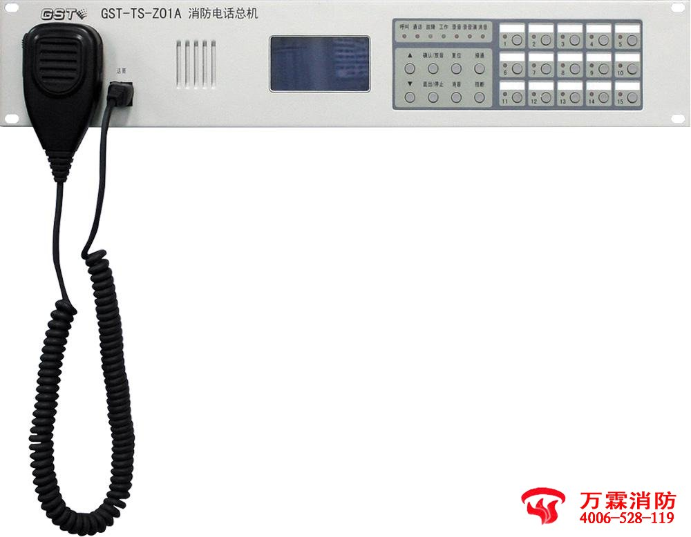 GST-TS9000/GST-TS9000B消防电话系统
