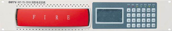 GST-TS-Z01B型消防电话总机