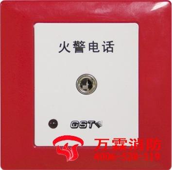 GST-LD-8312型消防电话插孔