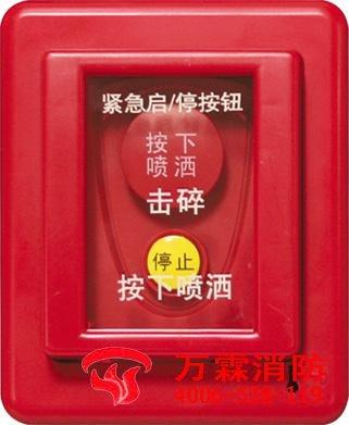 GST-LD-8318型紧急启停按钮