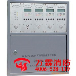 JB-KR-GST004型可燃气体报警控制器
