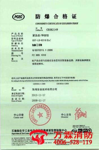 海湾消防公司气体灭火系统防爆产品取得防爆合格证