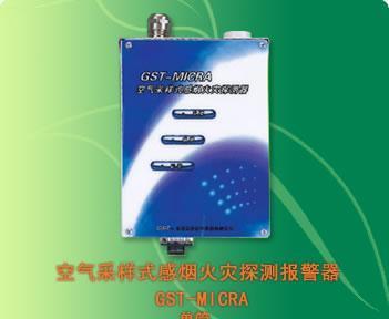 GST-MICRA 型吸气式感烟火灾探测器
