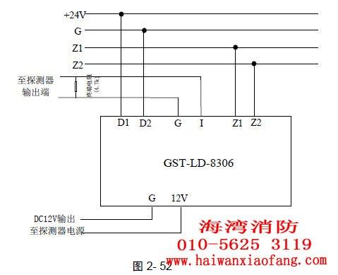 海湾gst-ld-8306 型输入模块_海湾消防设备怎么接线