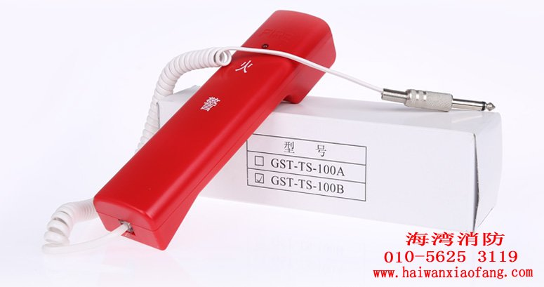 海湾gst-ts-100b消防电话分机